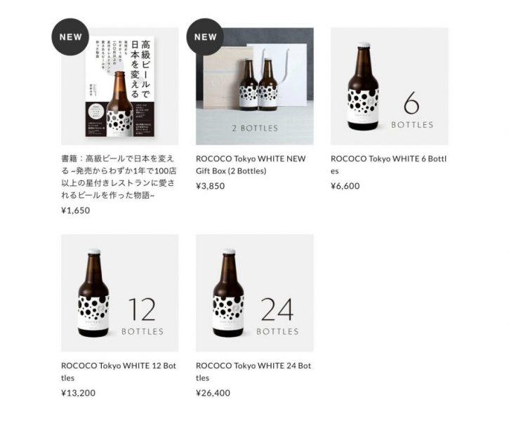 高級ビールの価格帯